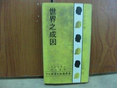 【愛悅二手書坊 10-49】世界之成因 石井重美 著者;林壽康 譯者 臺灣商務印書館