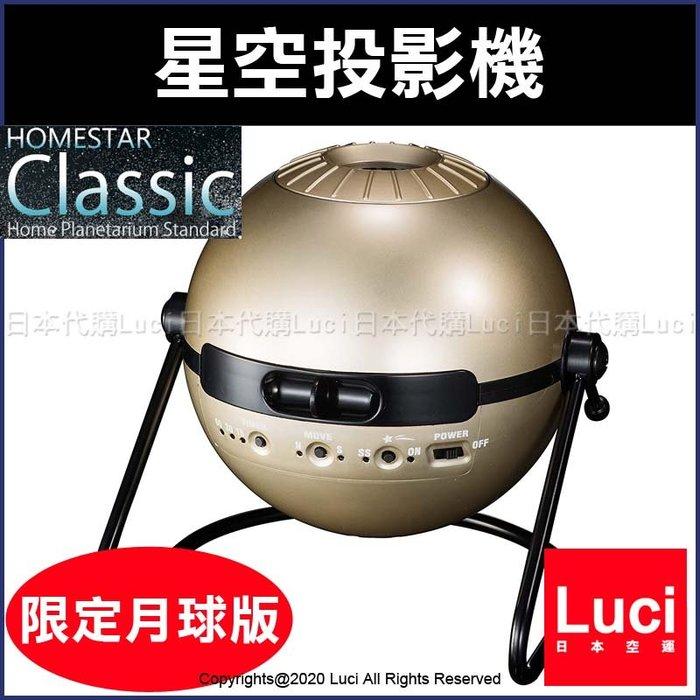 限定月球版 星空投影機 HOMESTAR Classic Satellite MOON 在家中看星星 LUCI日本代購