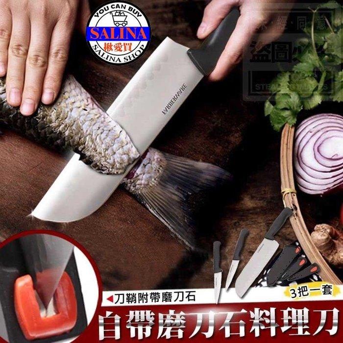 ?Salina SHOP?自帶磨刀石料理刀三件組廚師刀料理刀菜刀一大把廚師刀+2小把刀三件組廚房料理刀具菜刀水果刀