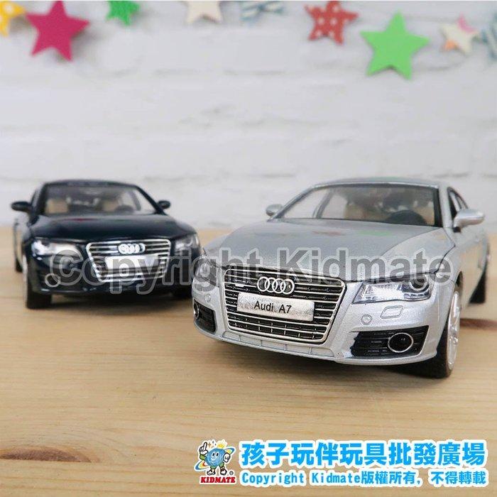 Audi A7/68319 (35) .合金系列.MSZ.1:32 合金車(正版授權車)-孩子玩伴