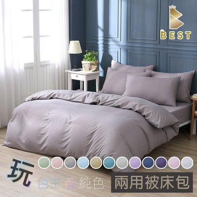 台灣製 經典素色兩用被床包組 單人 雙人 加大 特大 均一價 柔絲棉 床包加高35CM 日式無印風格 BEST寢飾