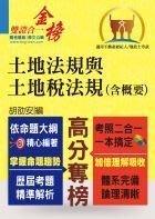 【鼎文公職國考購書館㊣】中華郵政、郵局招考-土地法規與土地稅法規(含概要)-T5Z05