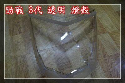 【炬霸科技】新 勁戰 3代 三代 X 大燈 殼 透明 燈殼 面 PC 燈罩 YAMAHA 超級 頭燈