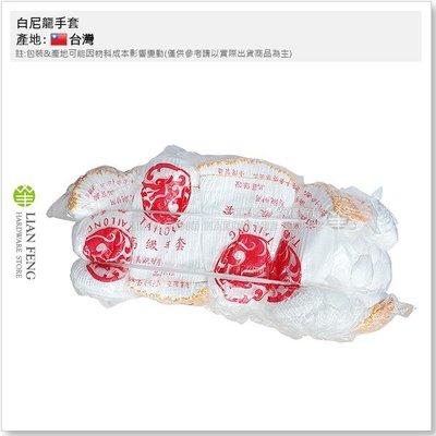 【工具屋】白尼龍手套 20兩 一件10打裝 尼龍白手套 工作 手套 多用途 搬運 耐磨 耐用 作業手套 台灣製