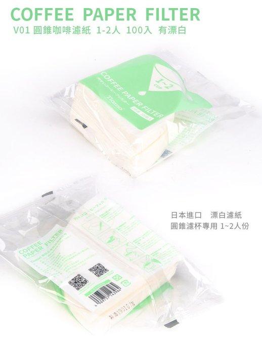Tiamo V01 漂白圓錐咖啡濾紙 1-2人 100入日本製HG5596W)