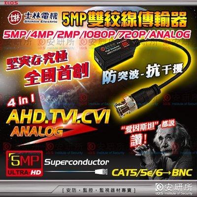 安研所-士林電機 AHD TVI BNC 絞線 網路線 傳輸器 適5MP 1080P 720P 攝影機 DVR 監視器