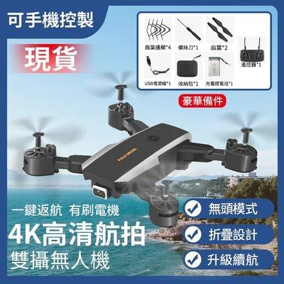 空拍機 無人機 航拍機 四軸飛行器 4K高清無人機 Q7圖傳手勢拍照定高續航航拍機 航拍無人機 迷你空拍機