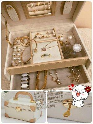 日本一級珠寶盒 首飾 飾品 戒指 項鍊 手錶 收納