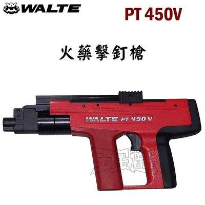 【五金達人】WALTE 華特 PT450V 火藥擊釘器 火藥擊釘槍 火藥槍工具 PT 450 V