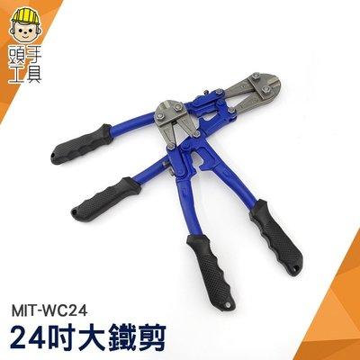 《頭手工具》鐵剪刀 高級大鐵剪 鐵條剪 破壞剪 斷線鉗 鋼絲剪  鐵線鉗 鐵線剪 電纜剪 鐵皮剪刀