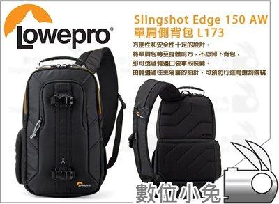 數位小兔【Lowepro Slingshot Edge 150 AW 單肩包 L173】空拍機 攝影包 側背包 單眼