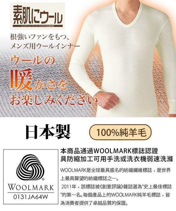 純羊毛 日本公冠 郡是 日本製 羊毛100% 日本郡是 純羊毛衛生衣(褲)柔捲羊毛內衣 發熱纖維(男款)衣/褲