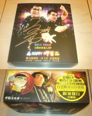 白雲 安心亞 袁艾菲 2011 親筆簽名 首張個人EP Happy甲百二 築夢小丑 台灣精裝版禮盒 CD 限量公仔娃娃