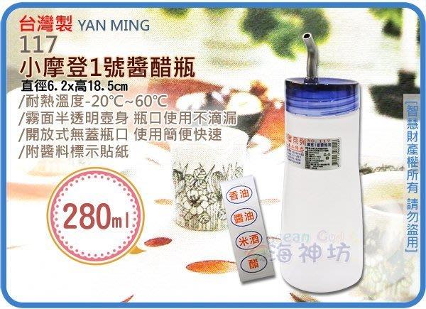 海神坊=台灣製 YAN MING 117 小摩登1號醬醋瓶 圓形調味瓶 醬料瓶 米酒 香油 附貼紙280ml 24入免運
