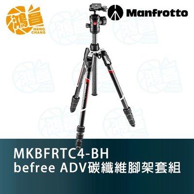 送溫莎包 Manfrotto MKBFRTC4-BH 碳纖維腳架雲台套組 befree Advanced 正成公司貨