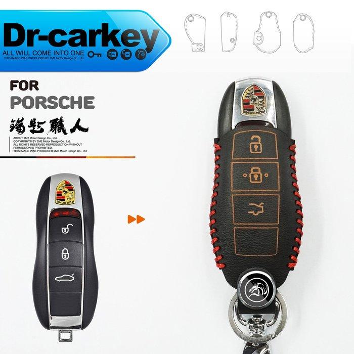 【鑰匙職人】PORSCHE Cayenne Macan Panamera 911 保時捷 汽車 晶片 鑰匙 皮套 保護套