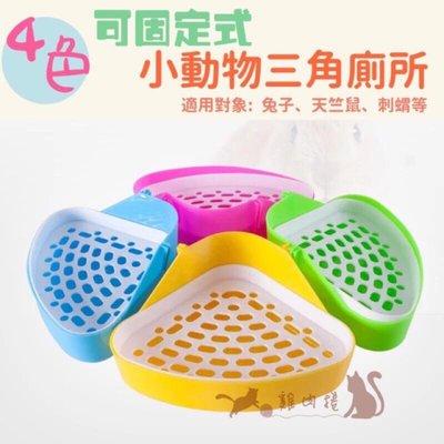 【雞肉捲寵物】可固定式小寵物三角廁所 兔子廁所 龍貓廁所