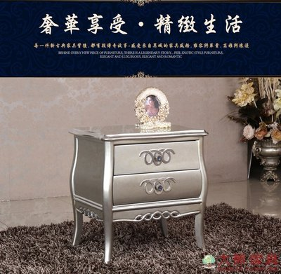 【大熊傢俱】CT0409 新古典 床頭櫃 新銀狐  床邊櫃  二斗櫃