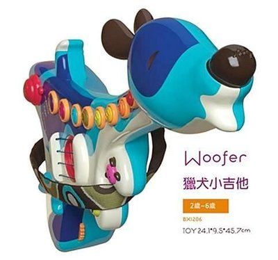 【小糖雜貨舖】美國 B.Toys 獵犬小吉他 Woofer (公司貨)