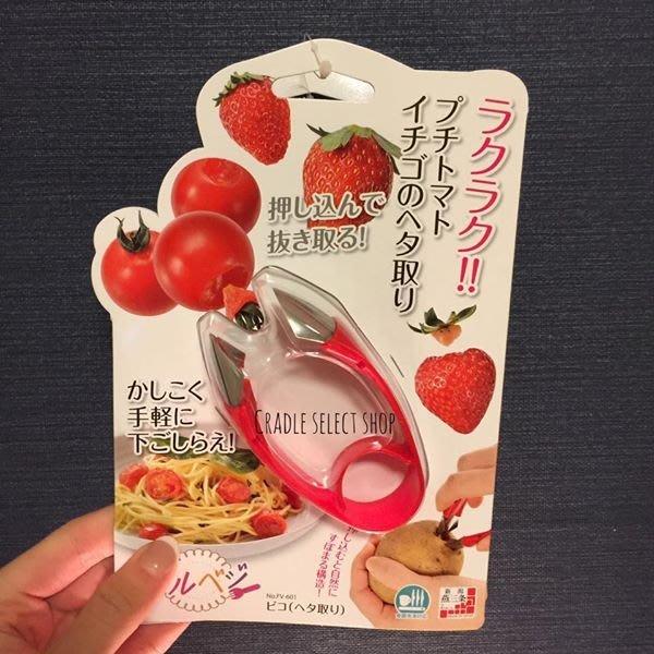 現貨 ◎日本直送◎ 日本製 去蒂頭器  草莓/番茄/馬鈴薯 蔬菜/水果 料理/調理