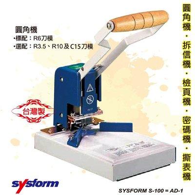 〓辦公首選〓SYSFORM S-100 圓角機-名片機-事物機器-印刷-訂製-工商日誌