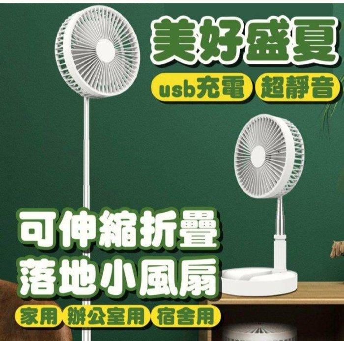 可伸縮折疊落地小風扇 usb充電超靜音家用辦公室用宿舍用風扇~SMG@雜貨舖~(M)