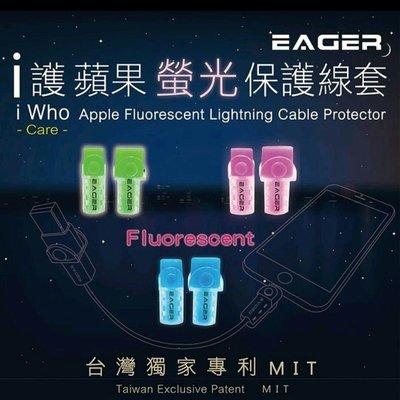 原廠 愛線套 防折 磁吸線頭也可用 apple iPhone HTC Sony oppo Asus Samsung 小米 新北市