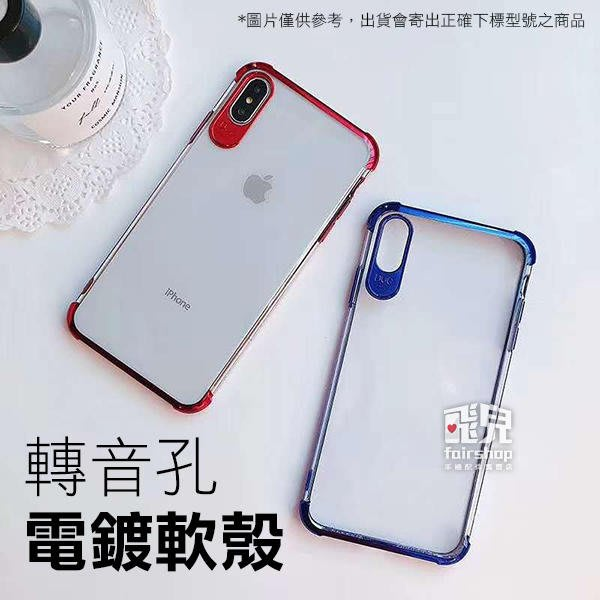 【飛兒】不擋音*聲音變清楚!轉音孔 電鍍 軟殼 iPhone XS Max 保護殼 手機殼 轉聲孔 軟殼 TPU 198