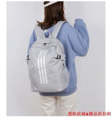 adidas愛迪達  男女 運動包 雙肩背包 書包 雙肩背包休閒 電腦包潮包0587【運動前線&潮品折扣館】