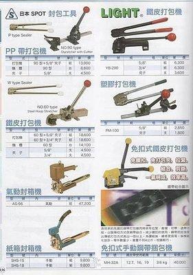"""㊣宇慶S舖五金㊣ LIGHT 鐵皮打包機 YB-290 5/8""""歡迎洽詢"""