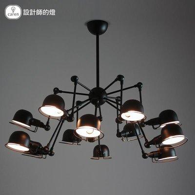 設計師的燈 餐廳會議室復古創意美式工業風12燈機械手臂蜘蛛吊燈