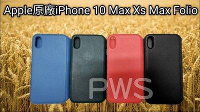 ☆【蘋果 Apple 原廠 iPhone 10 Max iPhone Xs max Folio 皮革保護殼】☆ 展示品