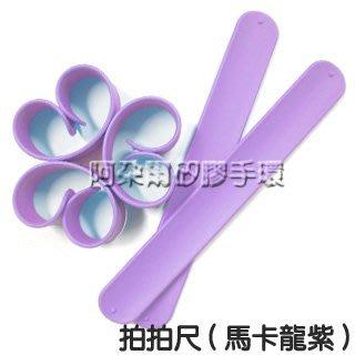 阿朵爾 素面拍拍尺 矽膠手環 運動手環 馬卡龍紫色 現貨供應中 可開發票