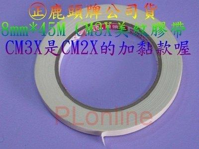 【保隆PLonline】8mm*5捲賣場 ㊣鹿頭牌公司貨 CM3X美紋膠帶/烤漆膠帶/耐溫膠帶/紙膠帶/不殘膠耐溫70度