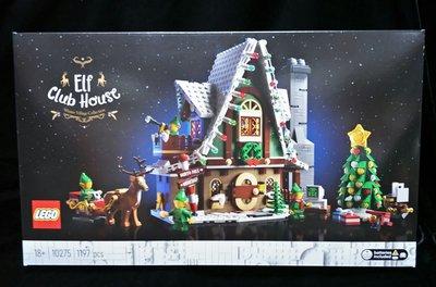 (STH)LEGO 樂高 CREATOR-小精靈俱樂部  10275