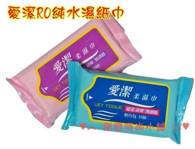 ♥︵ 樂樂時尚小舖 ︵♥ 愛潔 RO純水濕紙巾 柔濕巾 一包10抽輕巧包 (戶外& 運動攜帶方便)