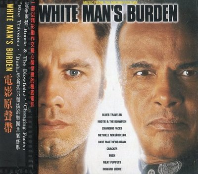 《絕版專賣》老大當差 / White Man's Burden 電影原聲帶 (側標完整)