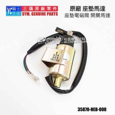 YC騎士生活_SYM三陽原廠 戰將 FIGHTER 座墊電磁閥開關馬達 線性馬達 座墊馬達 三陽正廠零件 HEB