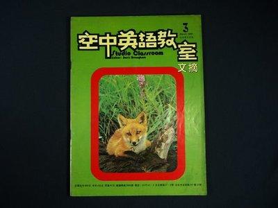 【懶得出門二手書】《空中英語教室1981.03》Earthquake (無光碟)│(21F33)