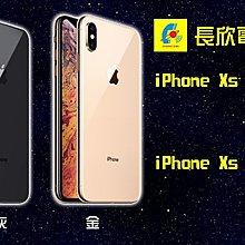 【大台南長欣電信】【永康/歸仁/佳里Apple iPhone Xs Max(256GB)