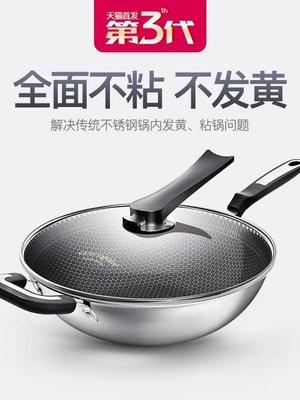 無油煙不粘鍋炒鍋304不銹鋼家用多功能炒菜鍋電磁爐燃氣適用    YYS