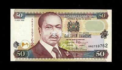 『紫雲軒』(各國紙幣)肯雅 1999年50先令 好品實拍 Scg0302
