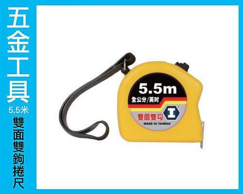 ~水電材料便利購~ 工具 I牌硬漢 5.5米雙面雙鉤全公分 英吋 捲尺