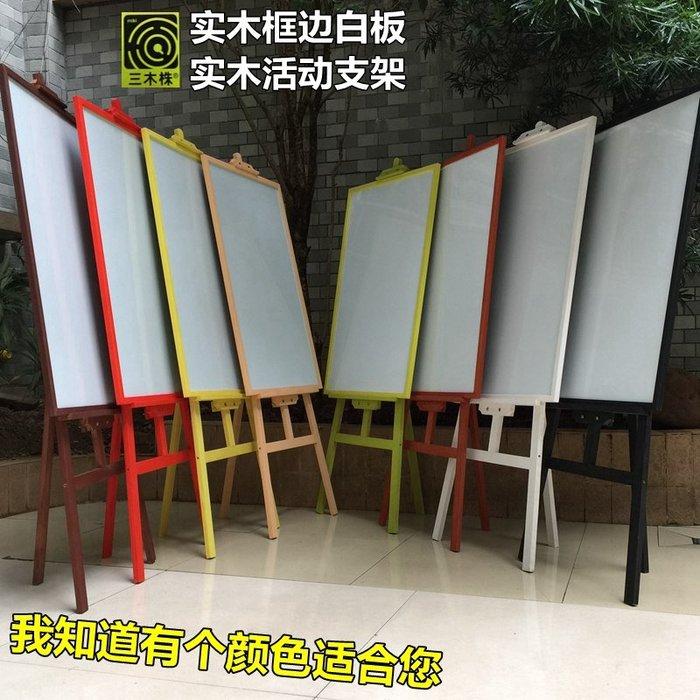 聚吉小屋 #下標聯繫客服改價實木彩色支架白板黑板支架式菜單家用教學立式磁性白板寫字板移動