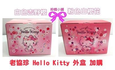 【粉蝶小舖】現貨2020 Hello Kitty 老協珍 外盒 /白色吉野櫻 或 粉色山櫻花 任選一款