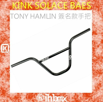 [I.H BMX] KINK SOLACE BAES TONY HAMLIN 簽名款手把 8.65吋 黑色