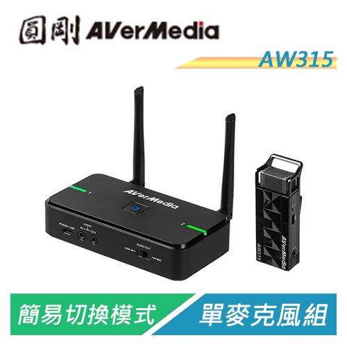 【電子超商】圓剛 AVerMic AW315 教學專用無線麥克風(單麥克風組)