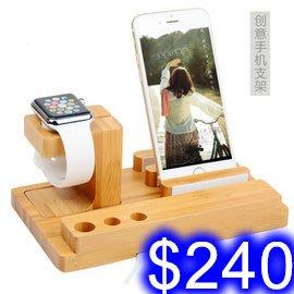 3+1實木支架 手機平板+蘋果iWat...