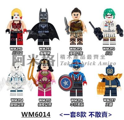 阿米格Amigo│WM6014* 一套8款 小丑女 蝙蝠俠 神力女超人 超級英雄 積木 第三方人偶 非樂高但相容 袋裝