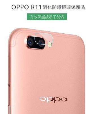 *Phone寶*OPPO R11 鏡頭玻璃貼 鏡頭貼 鋼化防爆玻璃貼